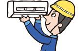 エアコンの取付工事、移設やクリーニングを行います